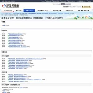 厚生年金保険・国民年金事業状況(事業月報)(平成25年9月現在)