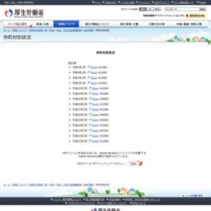 厚生年金保険・国民年金事業 市町村別状況(平成26年3月末現在)