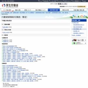介護保険事業状況報告(暫定)(平成23年8月分)