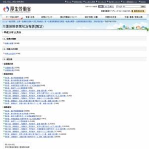 介護保険事業状況報告(暫定)(平成23年11月分)