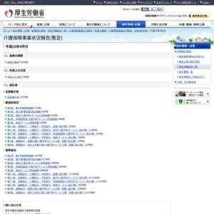 介護保険事業状況報告(暫定)(平成25年4月分)