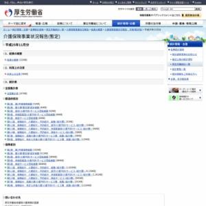 介護保険事業状況報告(暫定)(平成25年11月分)