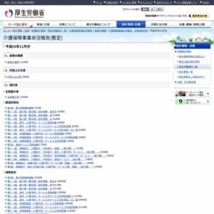 介護保険事業状況報告(暫定)(平成26年11月分)