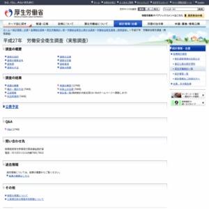 平成27年 労働安全衛生調査(実態調査)
