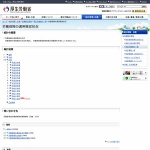 労働保険の適用徴収状況(年報及び月報6月分)