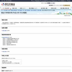 福祉行政報告例(平成23年7月分概数)