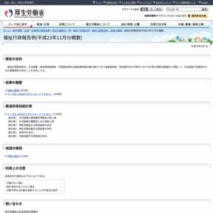 福祉行政報告例(平成23年11月分概数)
