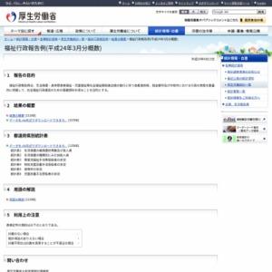 福祉行政報告例(平成24年3月分概数)