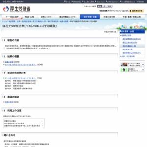 福祉行政報告例(平成24年11月分概数)