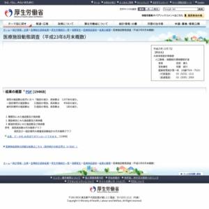 医療施設動態調査(平成23年8月末概数)