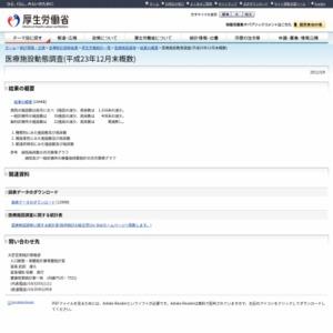 医療施設動態調査(平成23年12月末概数)