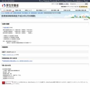 医療施設動態調査(平成24年2月末概数)