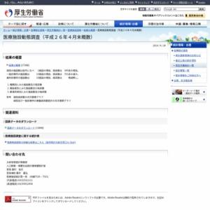 医療施設動態調査(平成26年4月末概数)