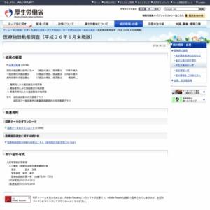 医療施設動態調査(平成26年6月末概数)