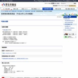 医療施設動態調査(平成28年12月末概数)