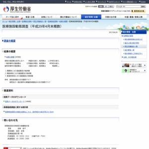 医療施設動態調査(平成29年4月末概数)