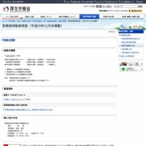 医療施設動態調査(平成29年11月末概数)