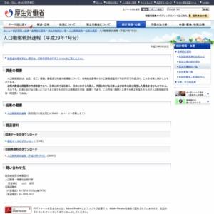 人口動態統計速報(平成29年7月分)