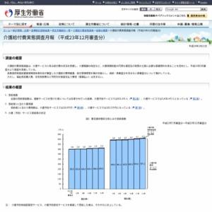 介護給付費実態調査月報(平成23年12月審査分)