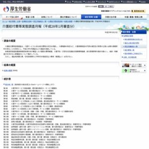 介護給付費等実態調査月報(平成28年1月審査分)