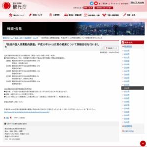 「訪日外国人消費動向調査」平成23年10-12月期の結果について詳細分析