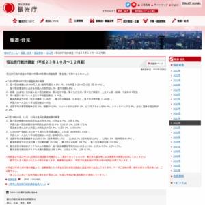 宿泊旅行統計調査(平成23年10月~12月期)