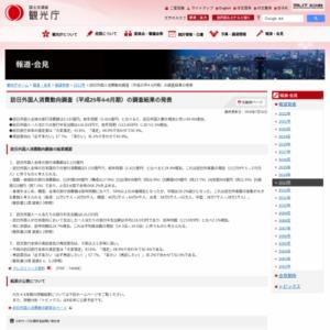 訪日外国人消費動向調査(平成25年4-6月期)の調査