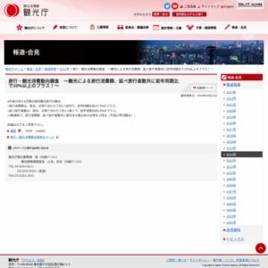 旅行・観光消費動向調査(平成25年4-6月期(速報))