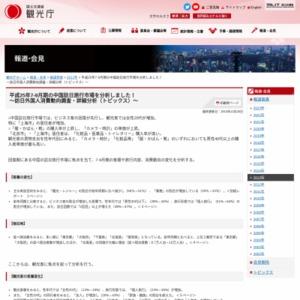 平成25年7-9月期の中国訪日旅行市場