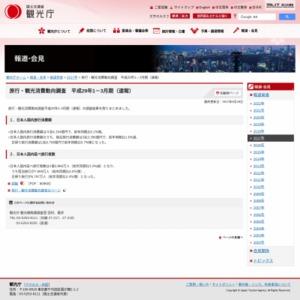 旅行・観光消費動向調査 平成29年1-3月期(速報)