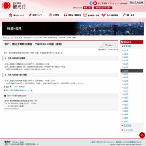 旅行・観光消費動向調査 平成29年7-9月期(速報)
