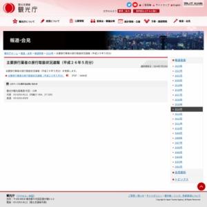 主要旅行業者の旅行取扱状況速報(平成26年5月分)