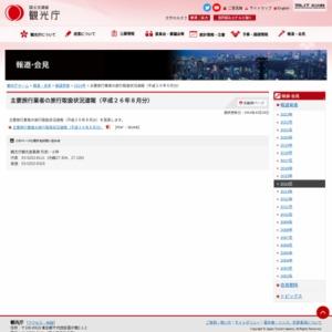 主要旅行業者の旅行取扱状況速報(平成26年8月分)