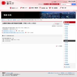 主要旅行業者の旅行取扱状況速報(平成26年10月分)