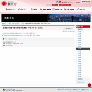 主要旅行業者の旅行取扱状況速報(平成26年12月分)