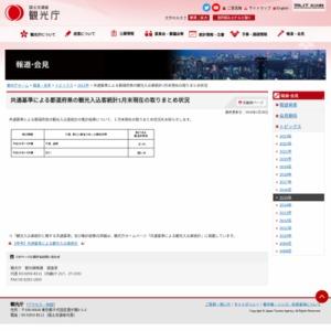 共通基準による都道府県の観光入込客統計2015年1月末現在の取りまとめ状況