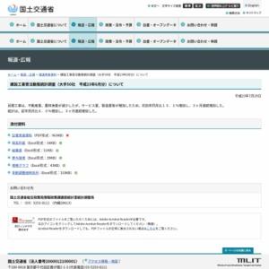 建設工事受注動態統計調査(大手50社 平成23年6月分)