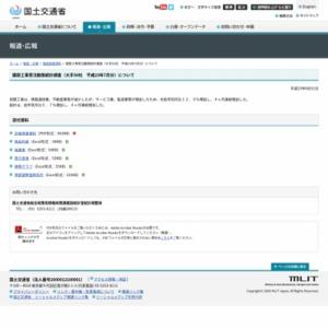 建設工事受注動態統計調査(大手50社 平成23年7月分)