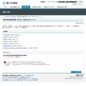 建設工事受注動態統計調査(大手50社 平成23年11月分)