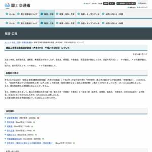 建設工事受注動態統計調査(大手50社 平成24年1月分)