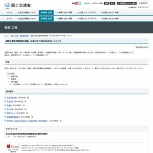 建設工事受注動態統計調査(大手50社 平成24年3月分)
