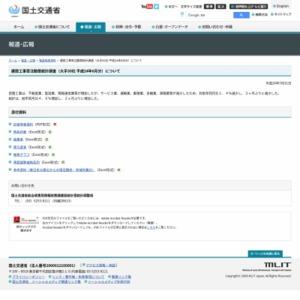 建設工事受注動態統計調査(大手50社 平成24年6月分)