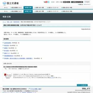 建設工事受注動態統計調査(大手50社 平成26年7月分)