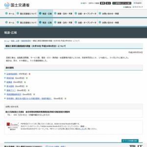 建設工事受注動態統計調査(大手50社 平成26年8月分)