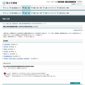 建設工事受注動態統計調査(大手50社 平成26年9月分)