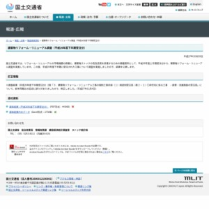 建築物リフォーム・リニューアル調査(平成26年度下半期受注分)