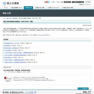 建設工事受注動態統計調査報告(平成27年9月分・確報)