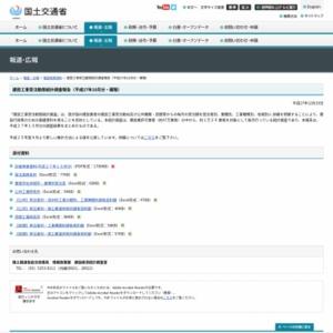 建設工事受注動態統計調査報告(平成27年10月分・確報)