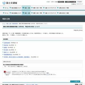 建設工事受注動態統計調査(大手50社 平成29年10月分)