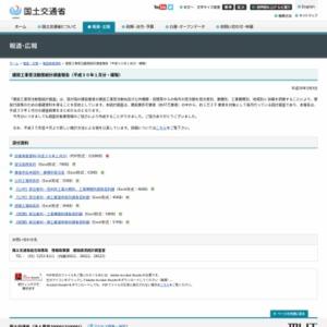 建設工事受注動態統計調査報告(平成30年1月分・確報)